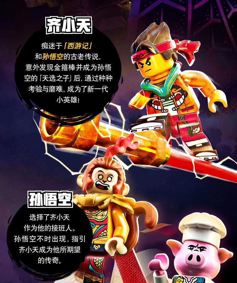 乐高(LEGO)积木 Monkie Kid 悟空小侠系列  6岁+ 80018 悟空小侠飞旋摩托车