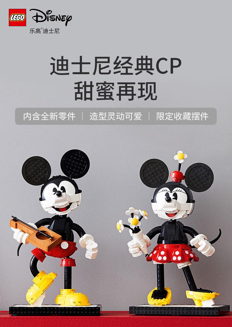 乐高(LEGO) 迪士尼系列 2021年1月新品 18岁+【D2C旗舰店限定款】 43179 米奇和米妮
