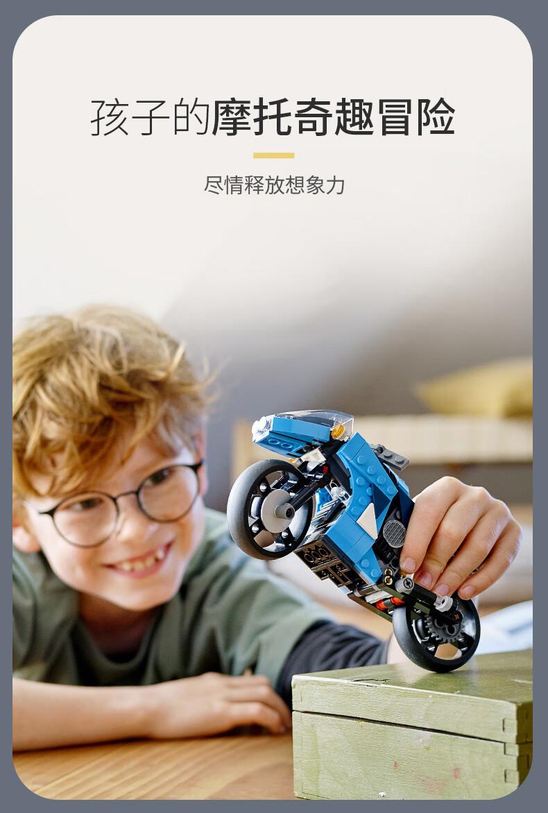 乐高(LEGO)Creator 创意百变系列 8岁+ 31114 超级摩托车