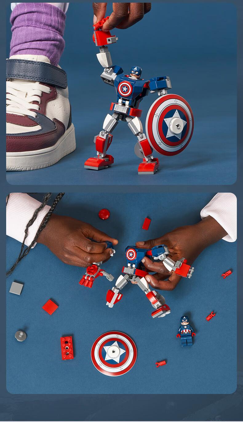 乐高(LEGO)超级英雄 Super Heros系列 7岁+ 76168 美国队长机甲