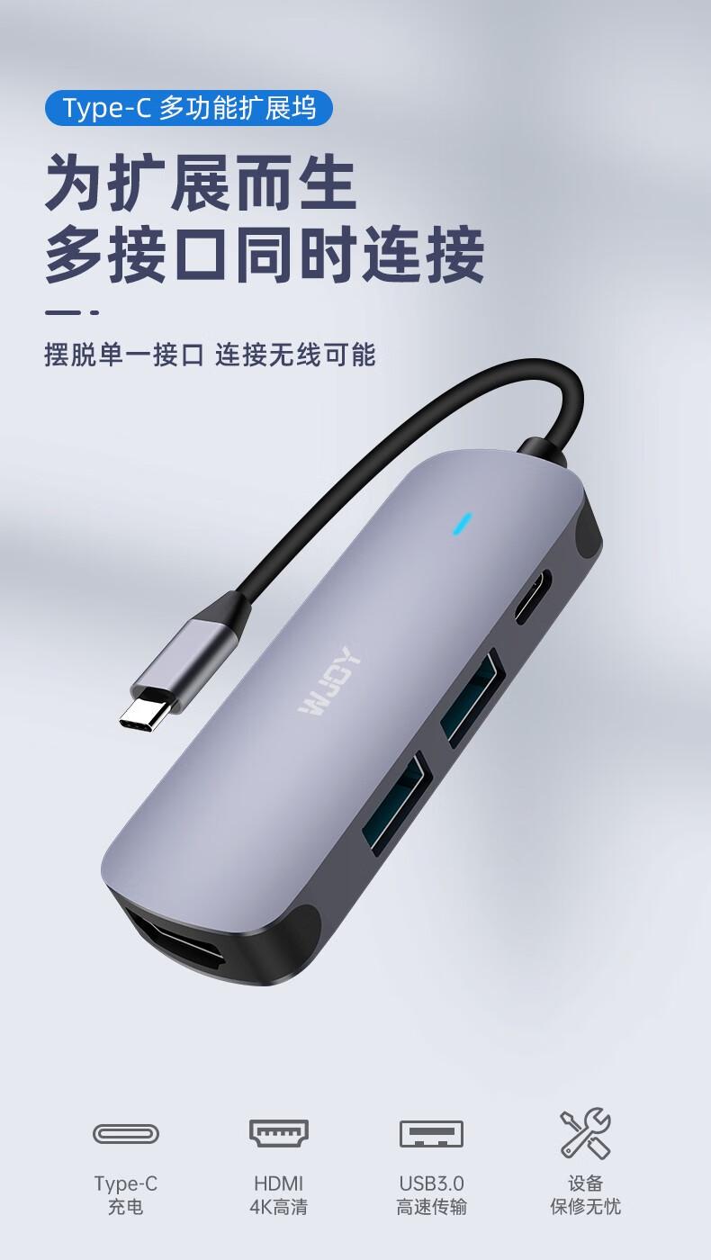 WJOY Type-C扩展坞拓展坞(HDMI、USB3.0、手机OTG、Type-C接口) 49元包邮 买手党-买手聚集的地方