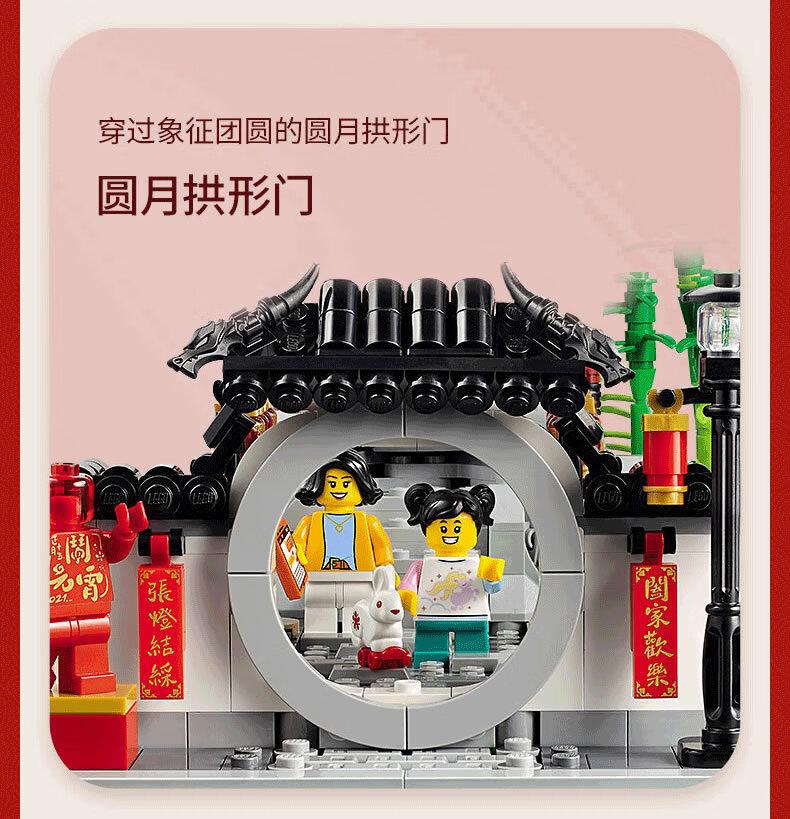 乐高(LEGO)中国节日Chinese Festivals系列 2021年1月新品 限定款 80107 新春灯会