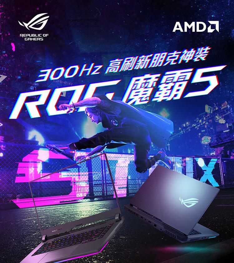 ROG 魔霸 5 上新:R9-5900HX+RTX 3060,明日开售