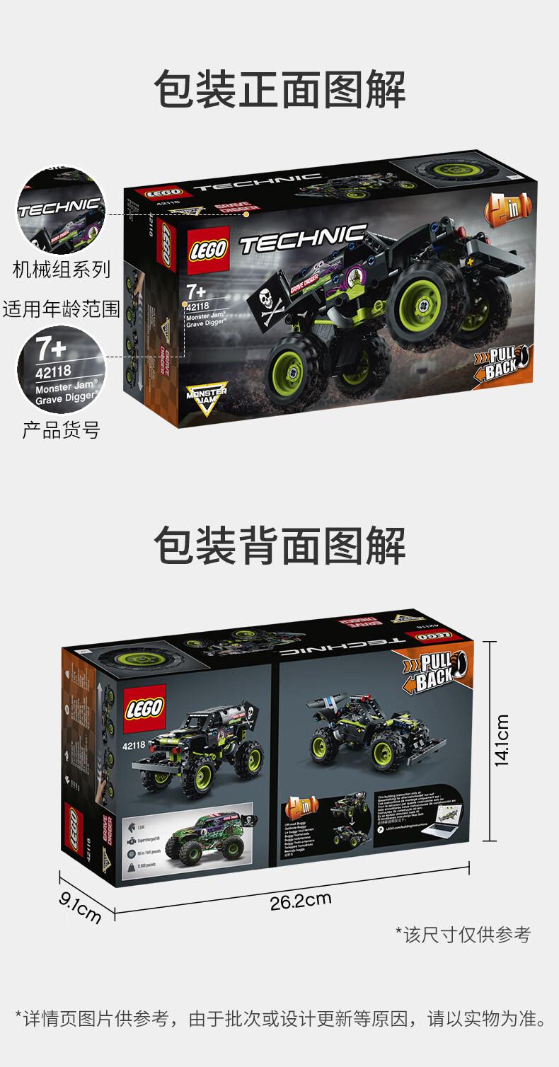 乐高(LEGO)机械组 Technic系列 7岁+ 疯狂大脚怪:盗墓者 42118 Monster Jam Grave