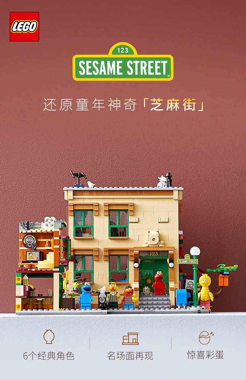乐高(LEGO) Ideas系列 18岁+【D2C旗舰店限定款】 21324 芝麻街