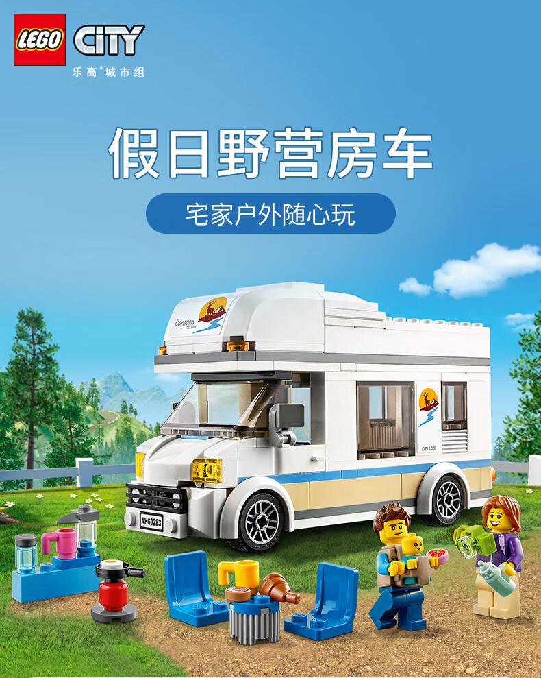 乐高(LEGO)City 城市系列 5岁+ 60283 假日野营房车