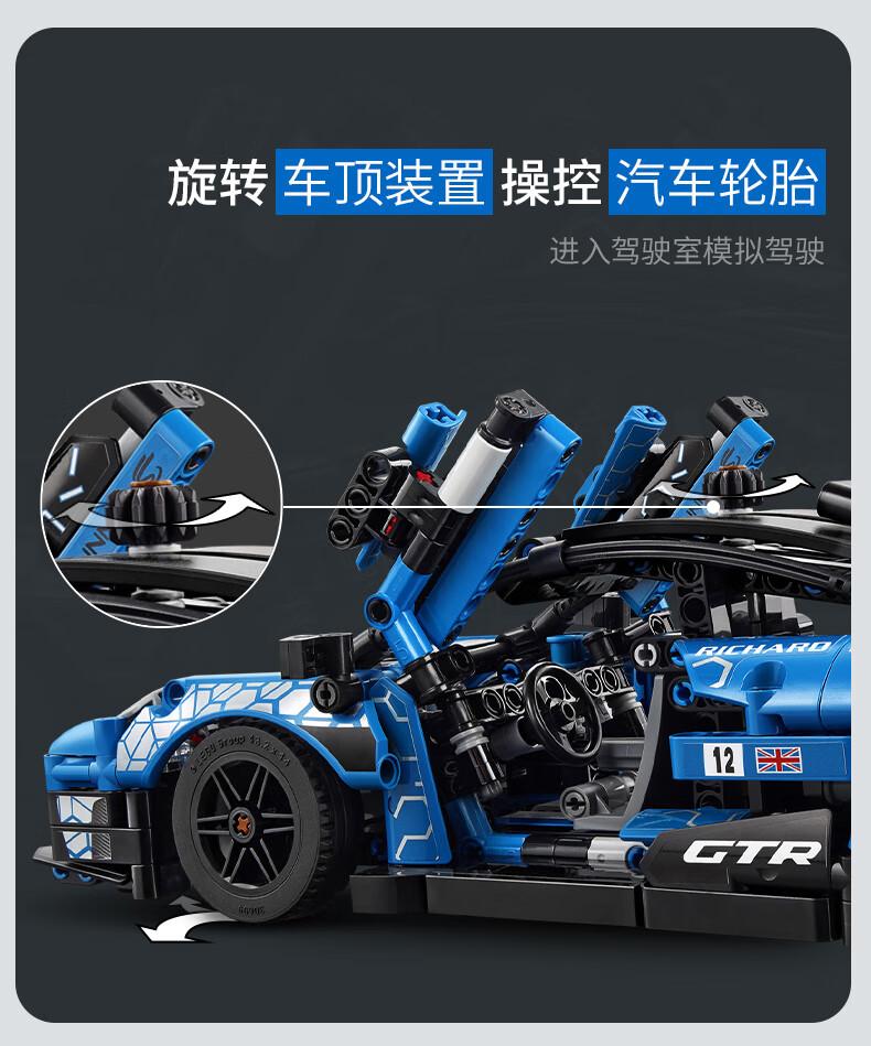 乐高(LEGO)机械组 Technic系列 2021年1月新品 10岁+ 迈凯伦塞纳GTR 42123 McLaren Senna GTR™
