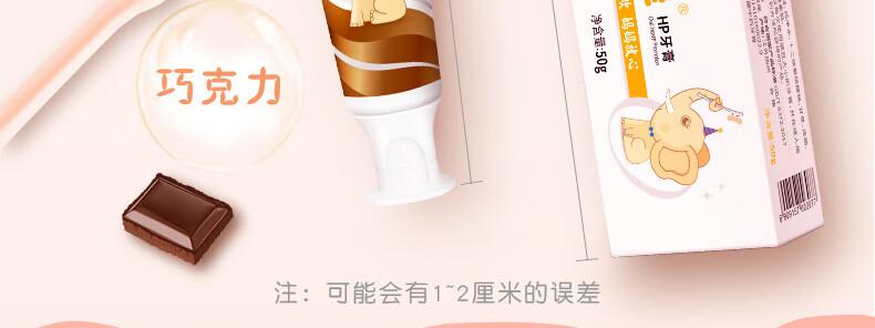 幽螺莎星 幽螺莎星HP牙膏(巧克力儿童型) 50g