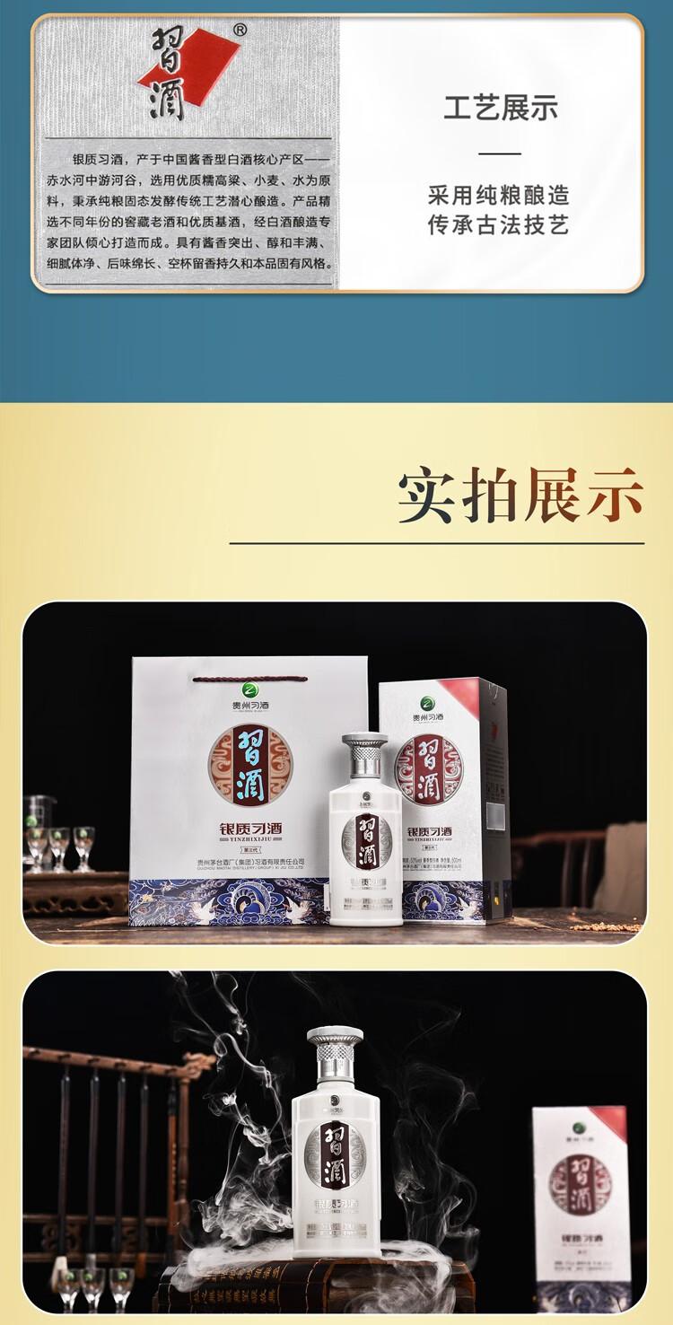 茅台 集团 习酒 银质 53度 酱香型白酒 500ml*6瓶 整箱装