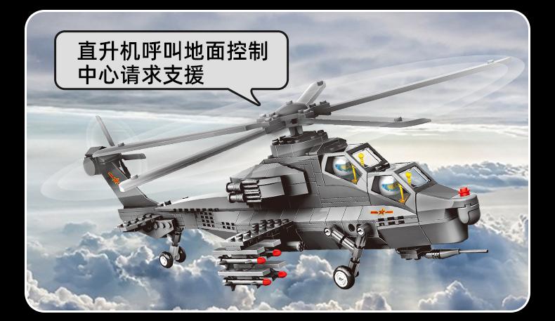 万格积木 军事飞机系列 战斗机直升机 舰载机 4001