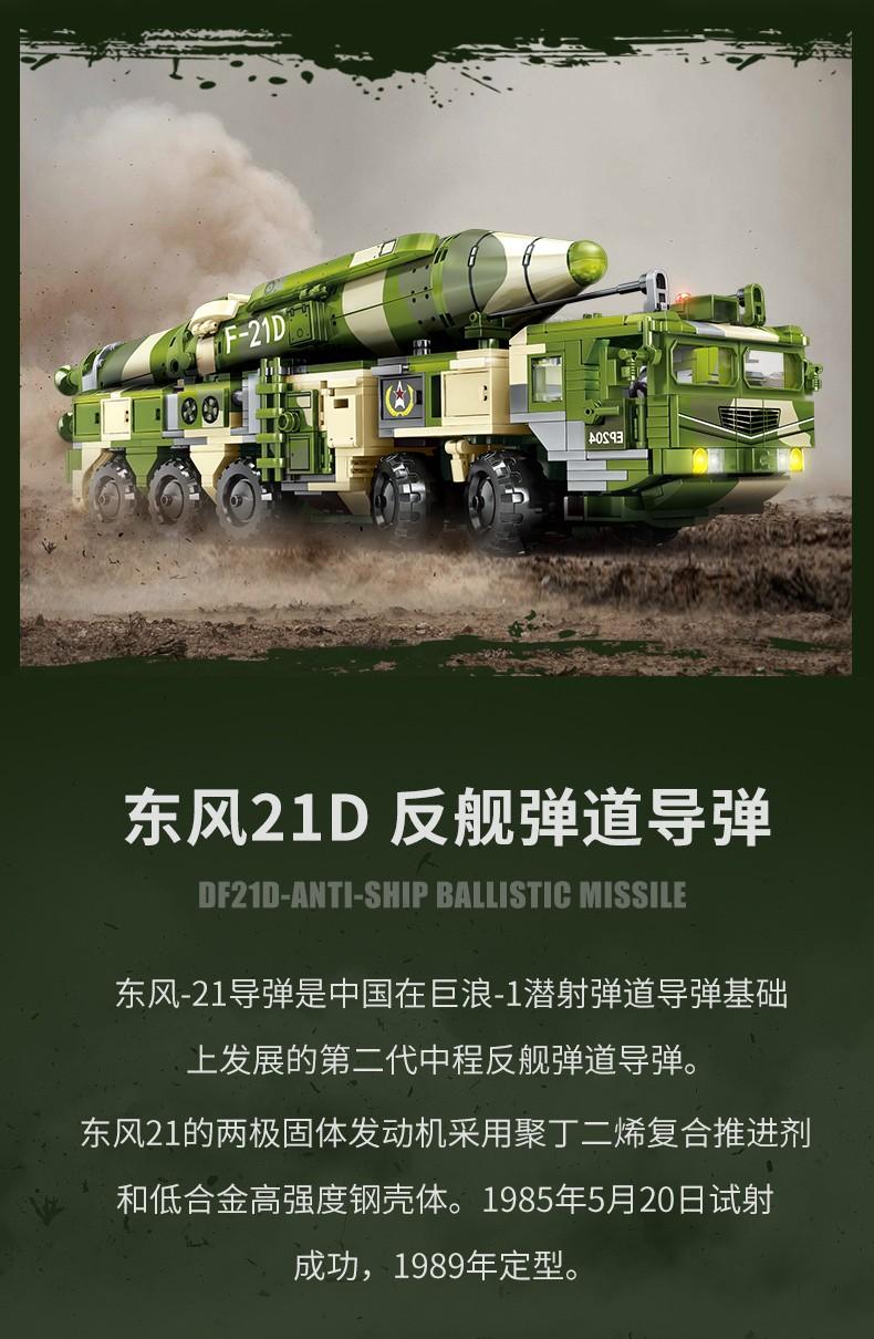 森宝(SEMBO)军事积木系列东风21D反舰弹道导弹105795