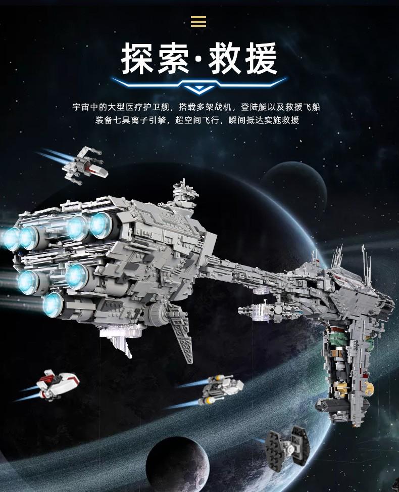 宇星模王积木 星际系列星云B医疗护卫舰21001