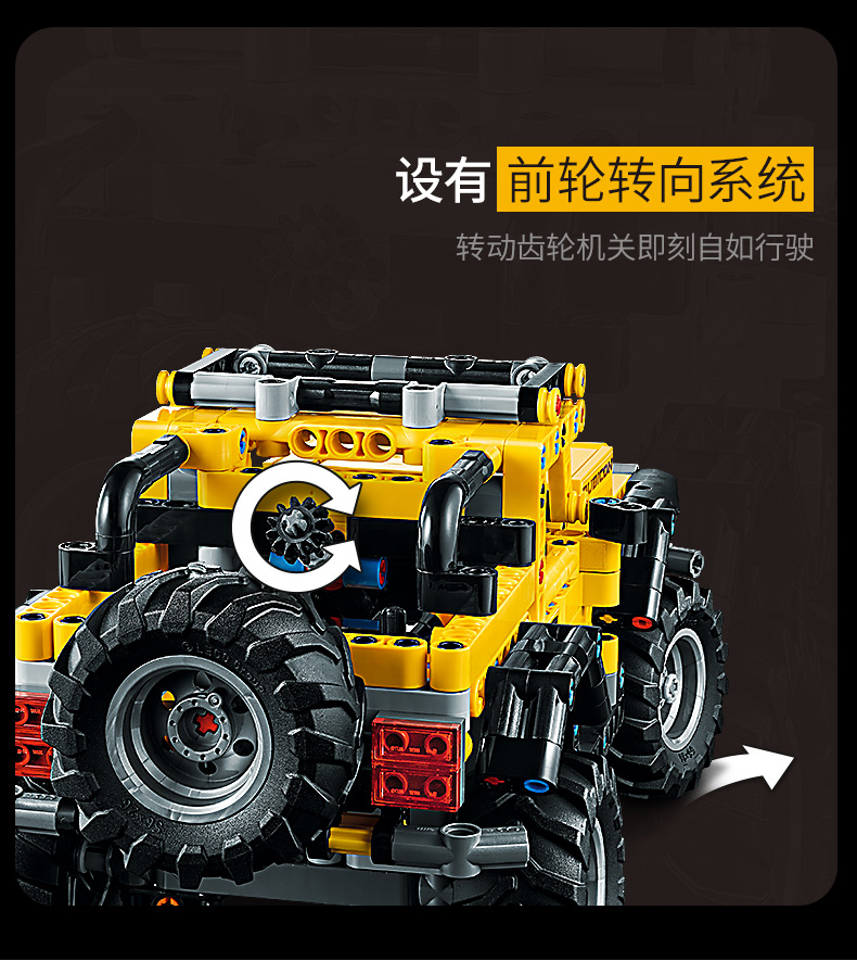 乐高(LEGO)机械组 Technic系列 9岁+ 吉普牧马人 42122 Jeep Wrangler 吉普