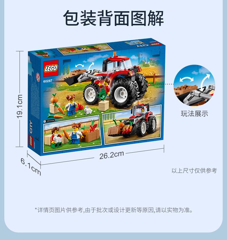 乐高(LEGO)City 城市系列 5岁+ 60287 拖拉机