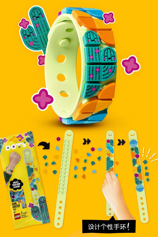 乐高(LEGO) Dots 点点世界系列 6岁+ 41922 炫酷仙人掌手环