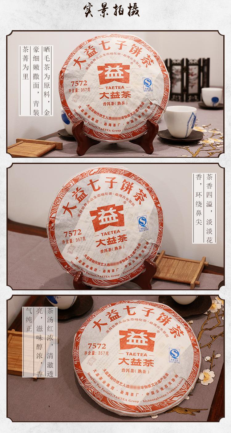 【整提装】大益普洱茶 熟茶 2011年7572 普饼 357g/饼 随机批次 7饼 一提装