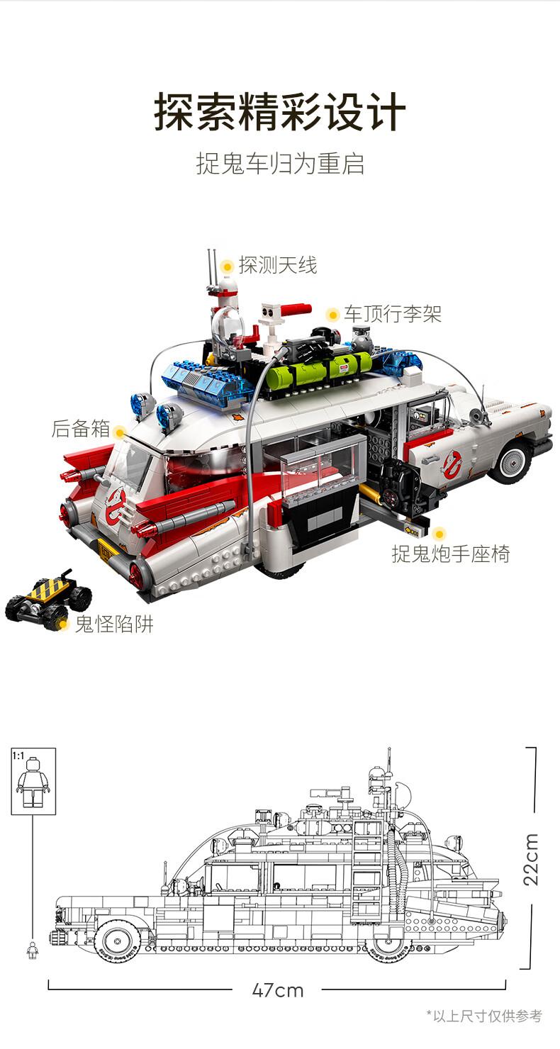 乐高(LEGO)积木 Creator创意百变高手系列 18岁+【D2C旗舰店限定款】 10274 捉鬼敢死队 ECTO-1 捉鬼车