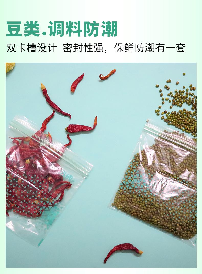 38324-洁成 密封袋食品袋大中小组合双层封条防潮保鲜 盒装抽取式65枚-详情图