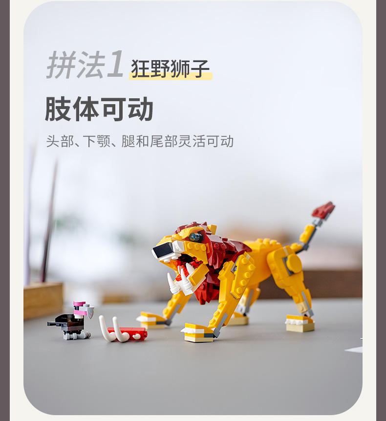 乐高(LEGO)Creator 创意百变系列 7岁+ 31112 狂野狮子