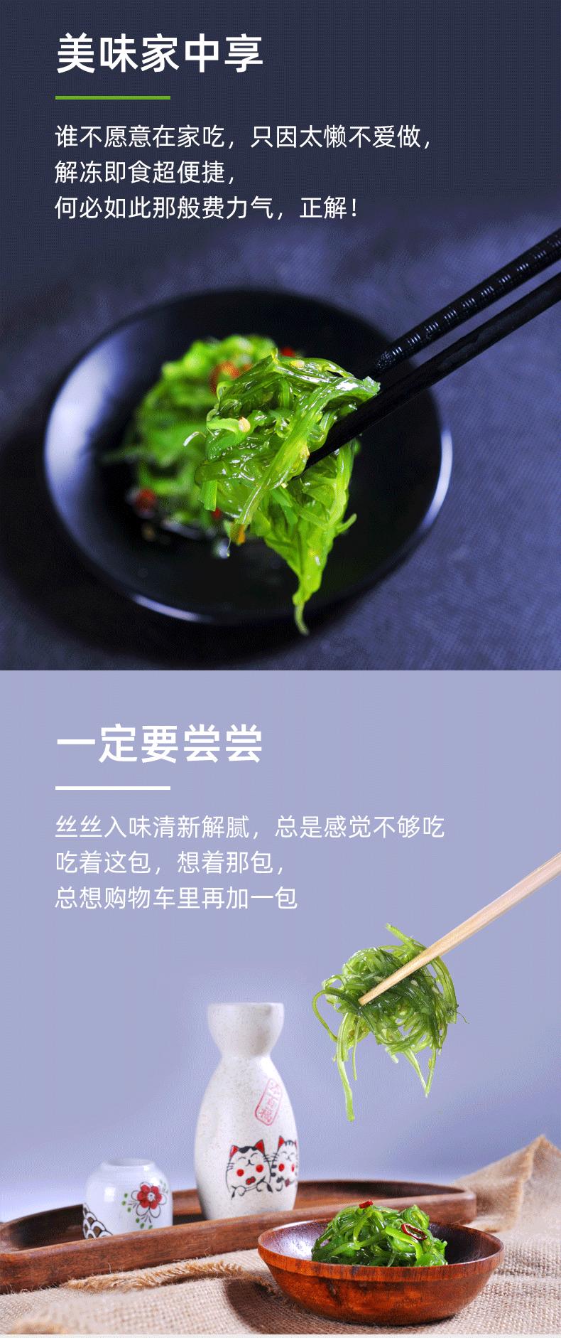 金葵日式裙带菜500g开袋即食海藻寿司中华海草沙拉即食海带梗丝酸甜口味芥末口味 酸甜味