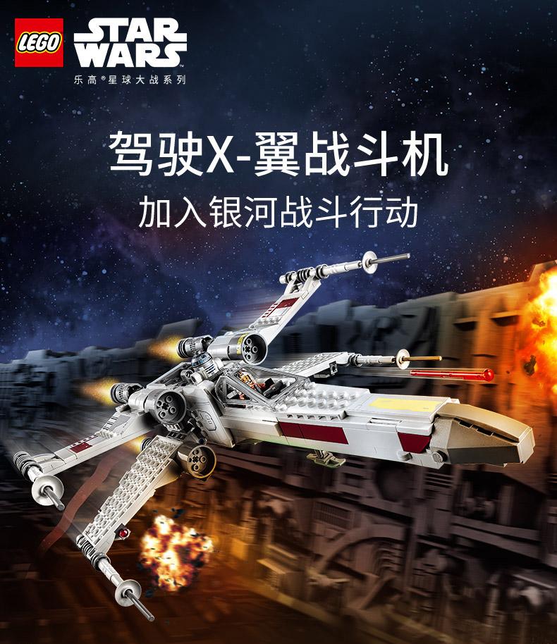 乐高(LEGO)星球大战 Star Wars系列 9岁+ 75301卢克·天行者X翼战斗机
