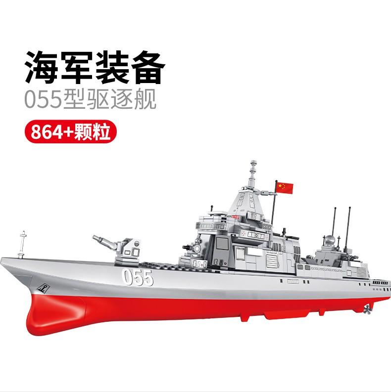 森宝(SEMBO)积木 铁血重装系列055型驱逐舰105767