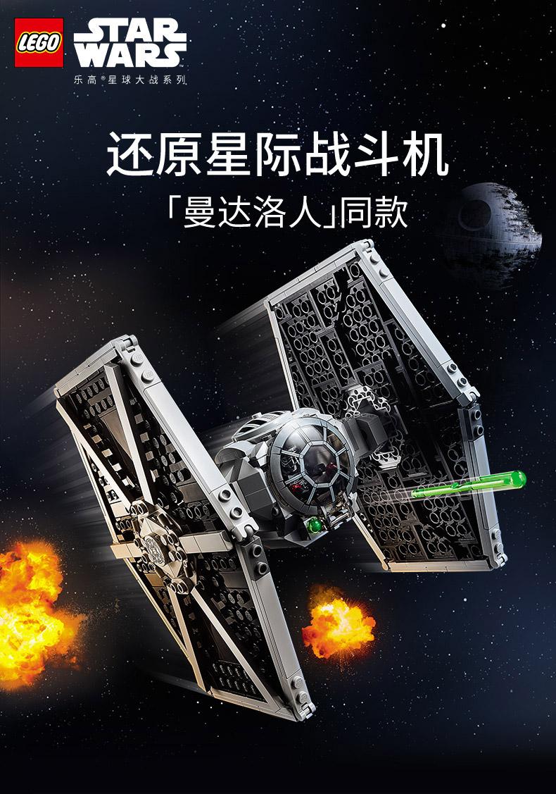 乐高(LEGO)星球大战 Star Wars系列 8岁+ 75300 帝国TIE战斗机