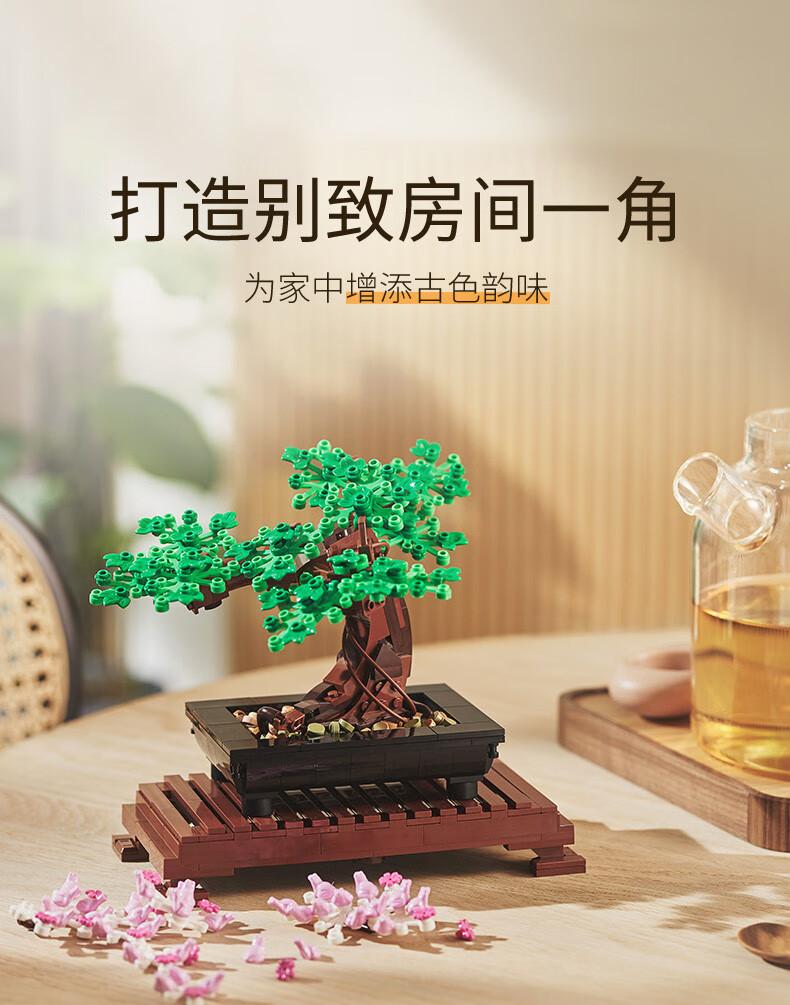 乐高盆景10281
