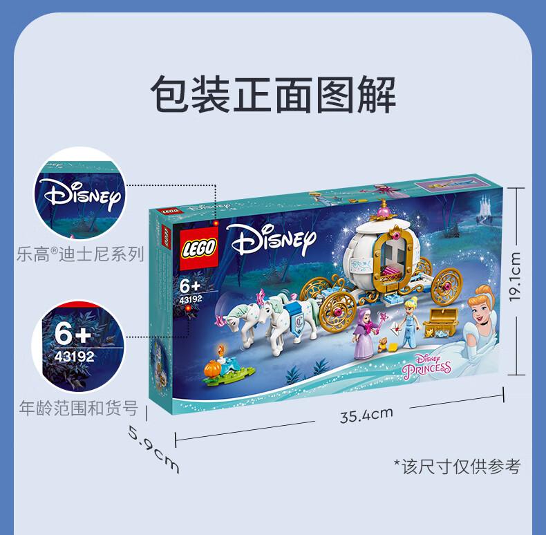 乐高(LEGO)Disney Princess 迪士尼系列 6岁+ 43192 灰姑娘仙蒂的皇家马车