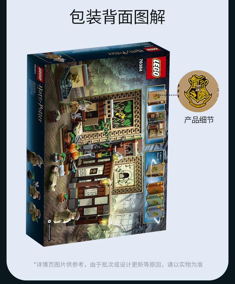 乐高(LEGO) 霍格沃茨时刻魔药课76383+草药课76384+变形课76382+魔咒课76385 套装
