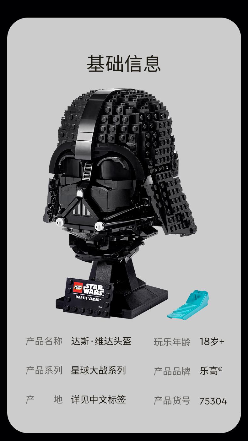 乐高(LEGO) Star Wars 星球大战系列 18岁+ 75304 达斯维达的头盔