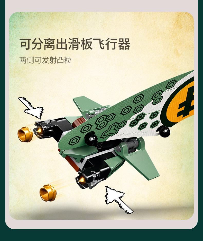 乐高(LEGO)Ninjago 幻影忍者系列 7岁+ 71745 劳埃德的丛林战车