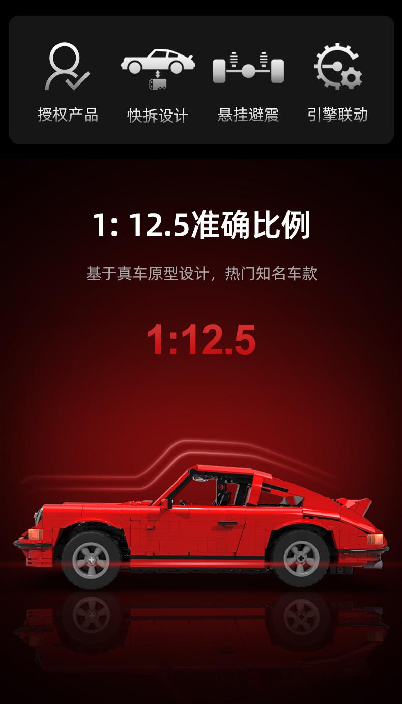 双鹰 积木 MOC复古跑车保时捷911 RS  C61045