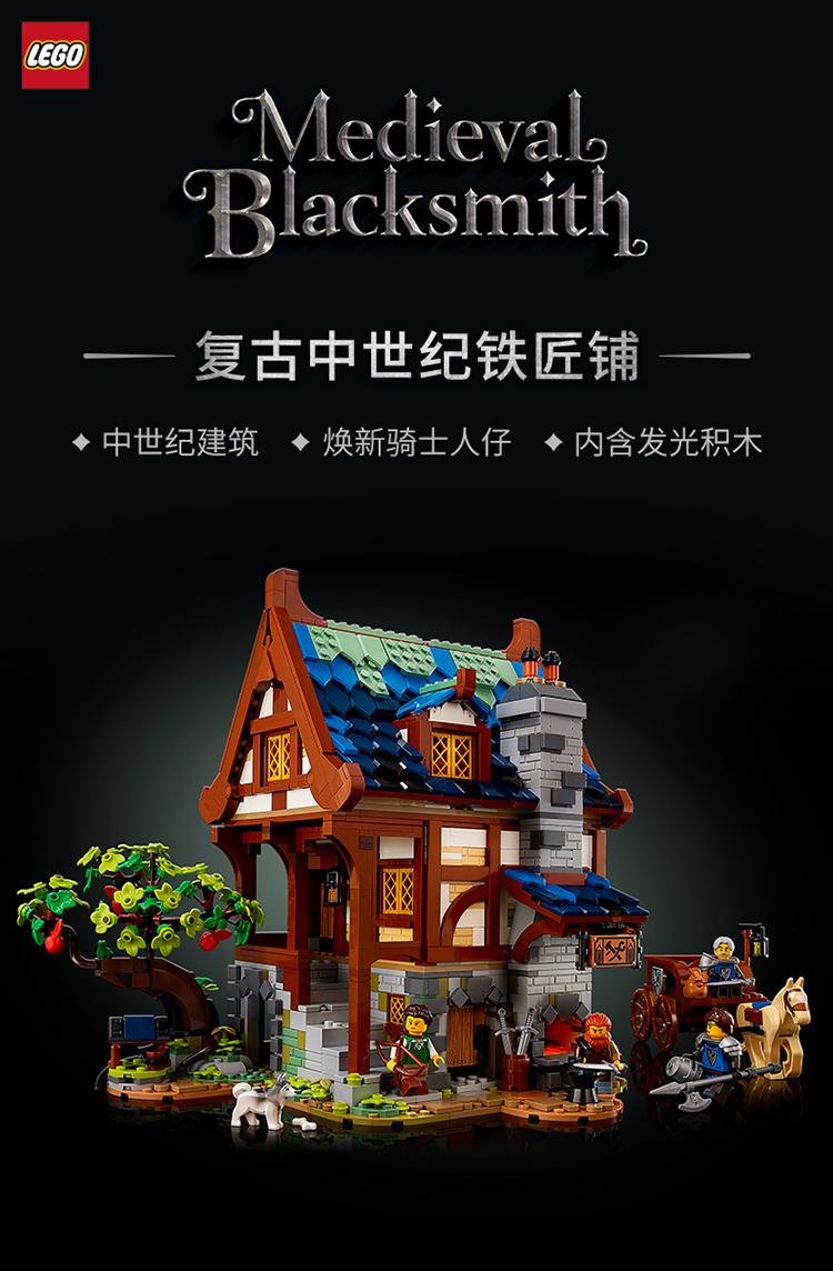 乐高(LEGO)积木 Ideas系列 18岁+【D2C旗舰店限定款】 21325 中世纪铁匠铺
