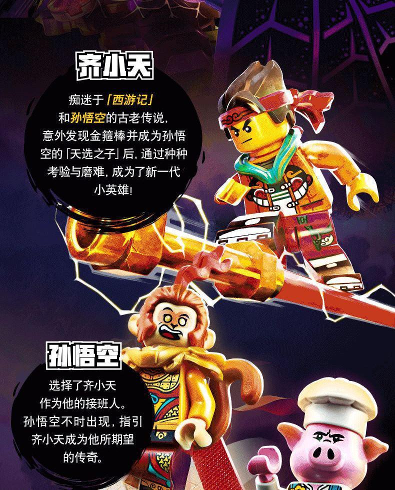 乐高(LEGO)积木 Monkie Kid 悟空小侠系列