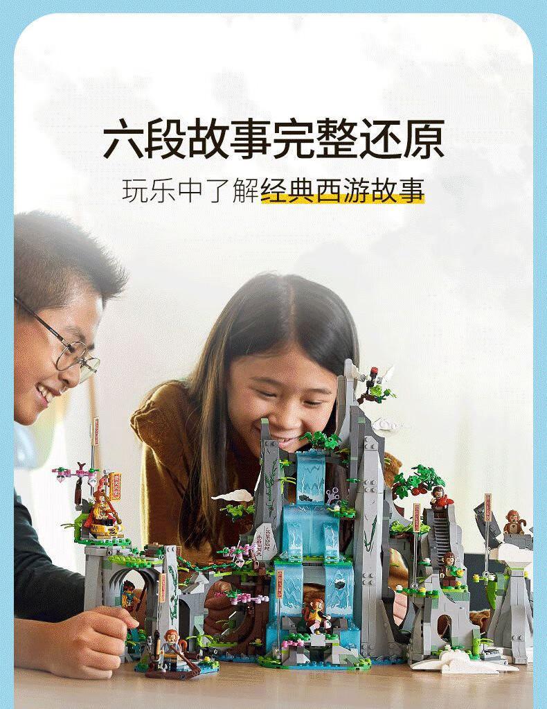 乐高(LEGO)积木 Monkie Kid 悟空小侠系列 10岁+ 80024 传奇花果山
