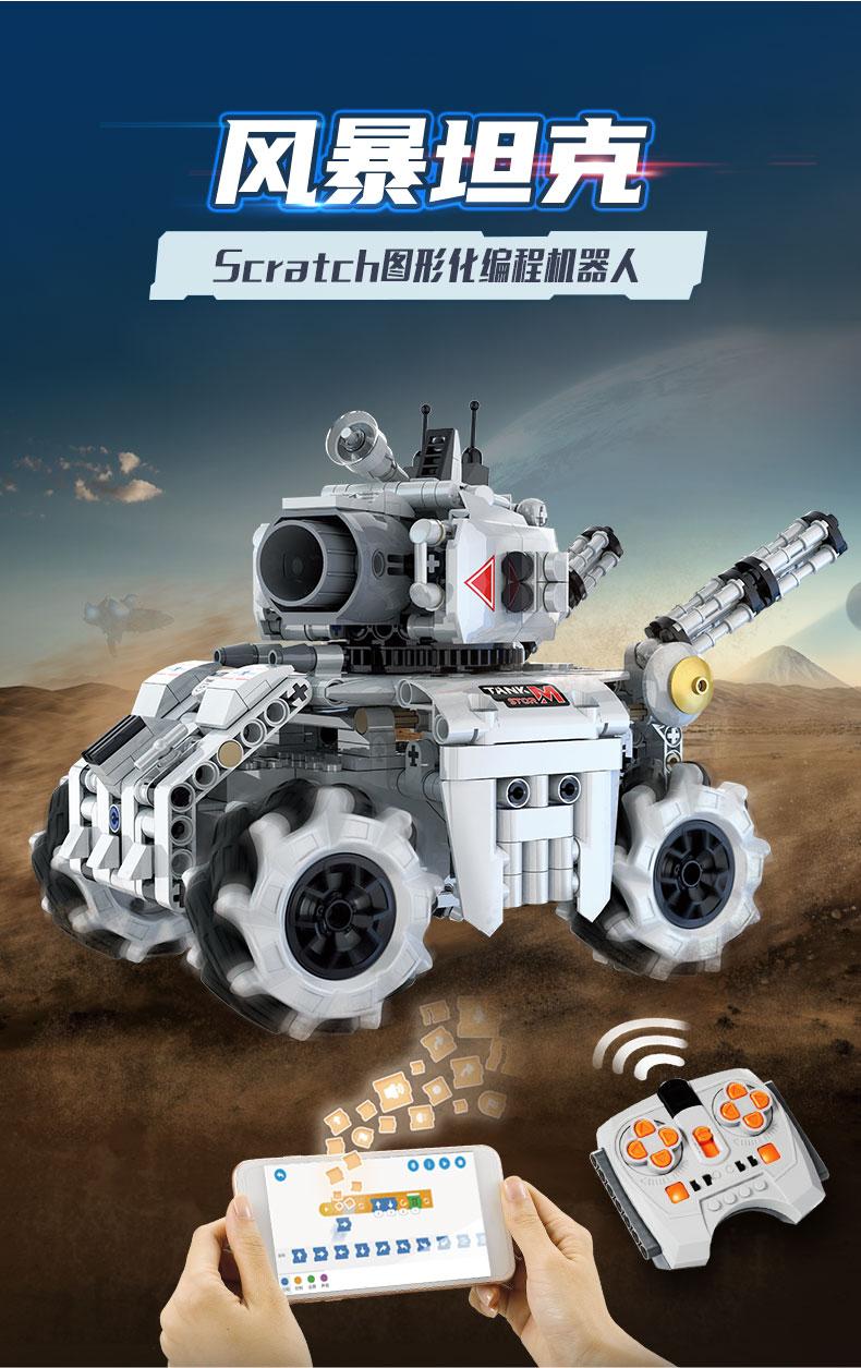 双鹰咔搭 遥控编程玩具车 steam四驱横移坦克 机械组 合金弹头C71012风暴坦克