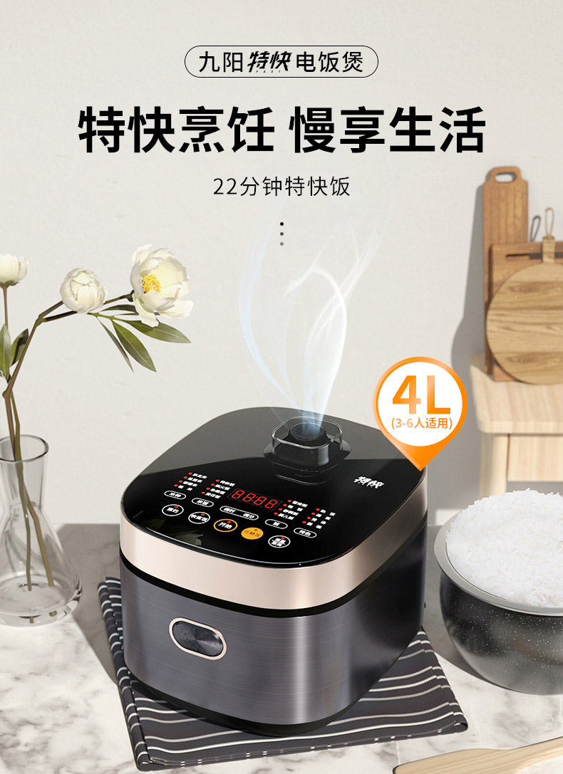 Joyoung 九阳 21年新品 F40FY-F530 电饭煲 4L 双重优惠折后¥239