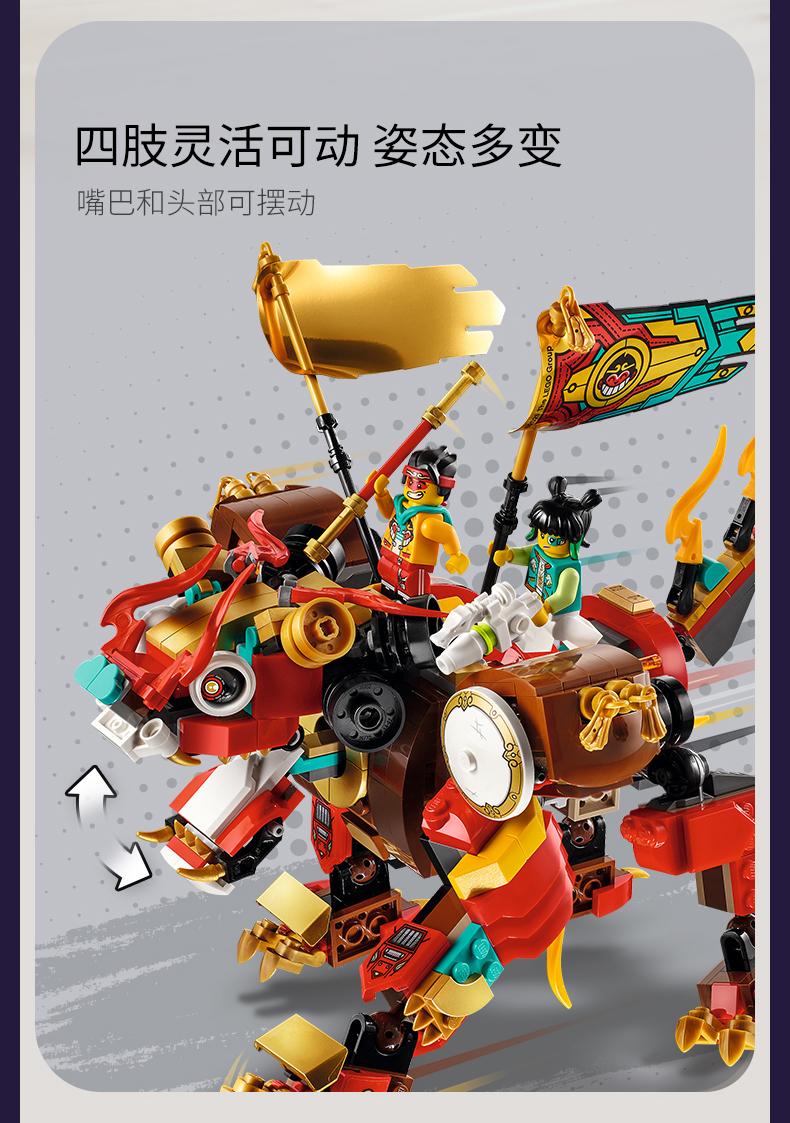 乐高(LEGO)积木 Monkie Kid 悟空小侠系列 8岁+ 80021 悟空小侠黄金神兽