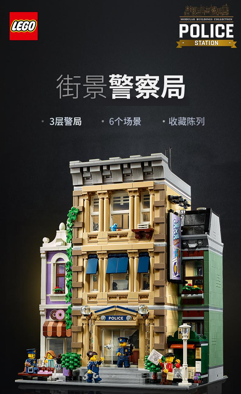 乐高(LEGO)积木 创意百变高手系列 2021年4月新品 18岁+【D2C旗舰店限定款】 10278 警察局