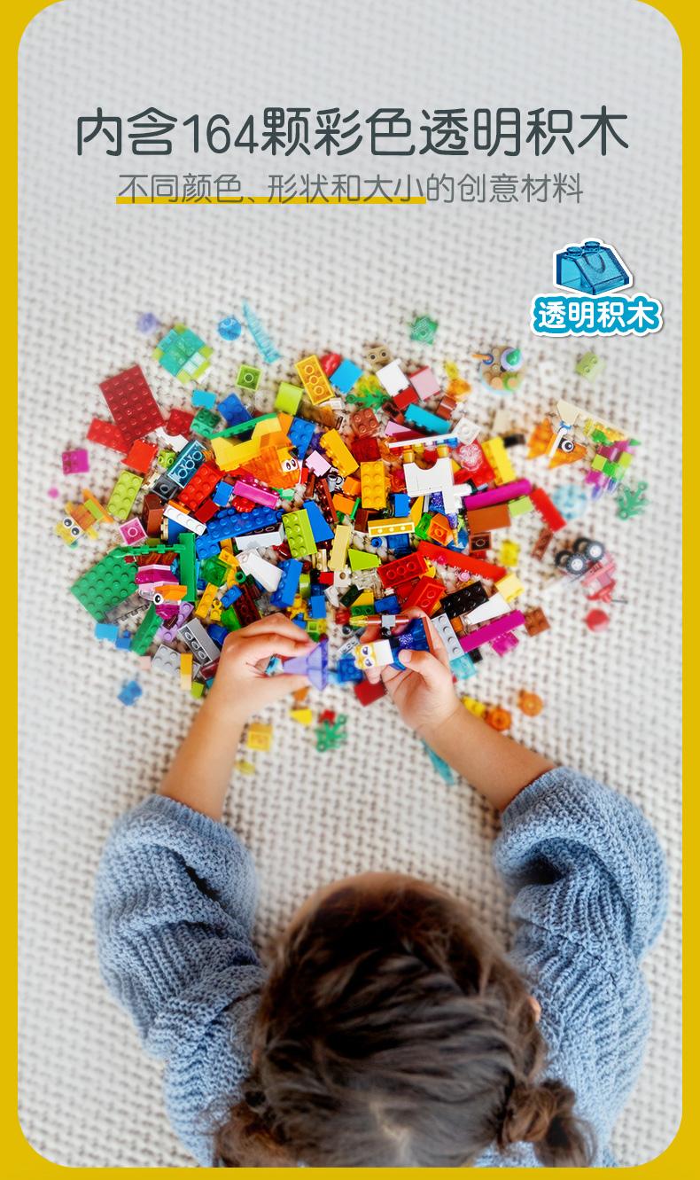 乐高(LEGO)Classic 经典创意系列 4岁+ 11013 创意透明积木