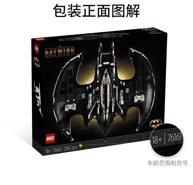 乐高(LEGO)超级英雄Super Heros系列 18岁【D2C旗舰店限定款】 76161 1989 蝙蝠翼