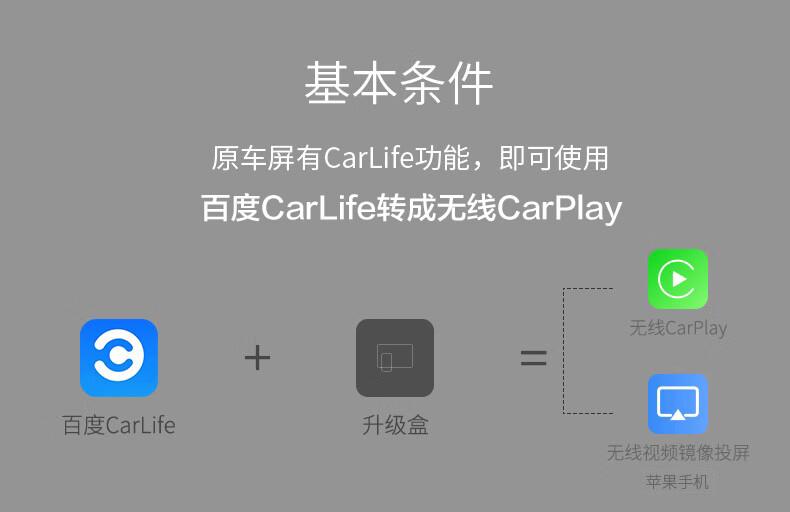 CarLife转无线CarPlay雷克萨斯ES/NX/RX/UX/LM/LS镜像投屏模块USB盒子 雷克萨斯无线CarPlay(仅支持苹果手机)