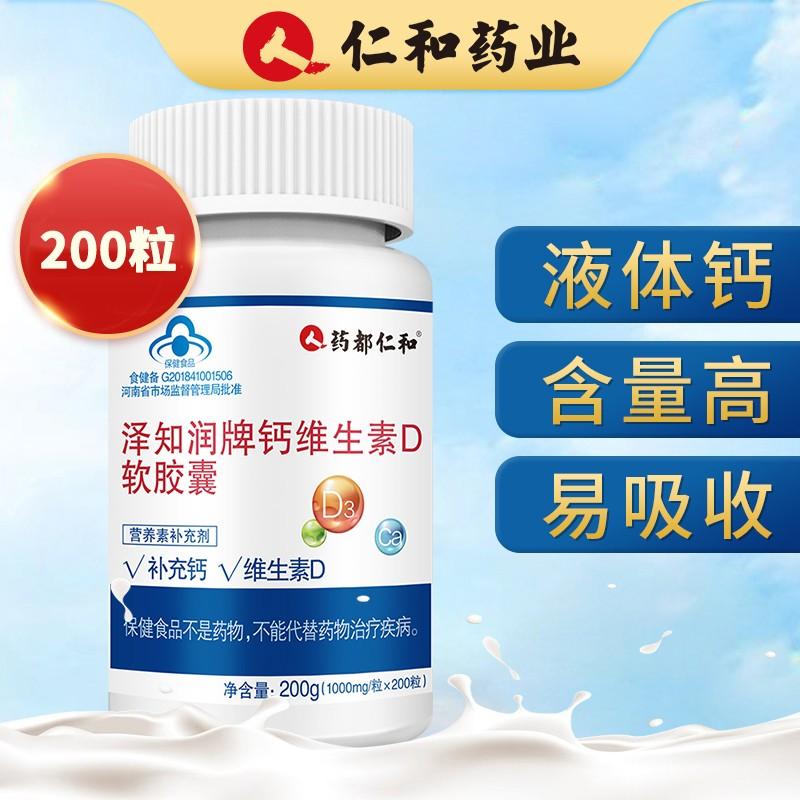 Renhe 비타민 D 액체 칼슘 탄산 칼슘 칼슘 보충제 성인 중년 및 노인 여성, 남성 및 청소년, 청소년, 칼슘 보충제 200 정 1 병