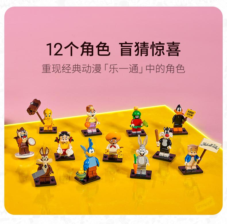 乐高(LEGO)人仔抽抽乐系列 71030 兔八哥抽抽乐