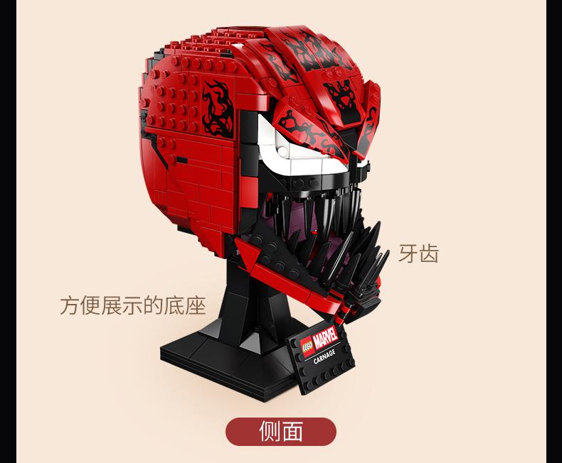 乐高(LEGO)Super Heroes 超级英雄系列 18岁+ 76199 蜘蛛侠Carnage(屠杀)毒液头盔