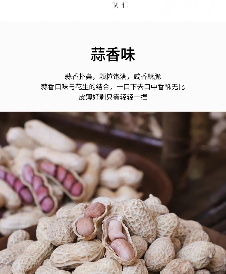金土地 龙岩花生五香蒜香花生米酥脆零食坚果带壳花生炒花生 五香味500g*1袋