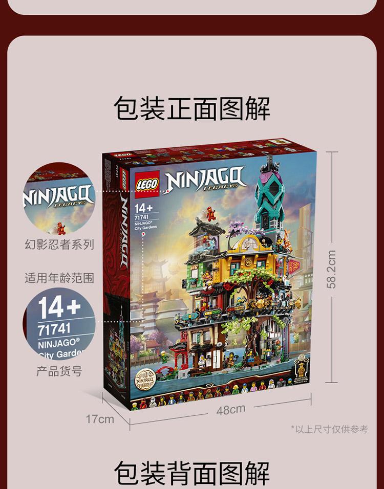 乐高(LEGO)积木 Ninjago 幻影忍者系列 14岁+【D2C旗舰店限定款】 71741 幻影忍者城市