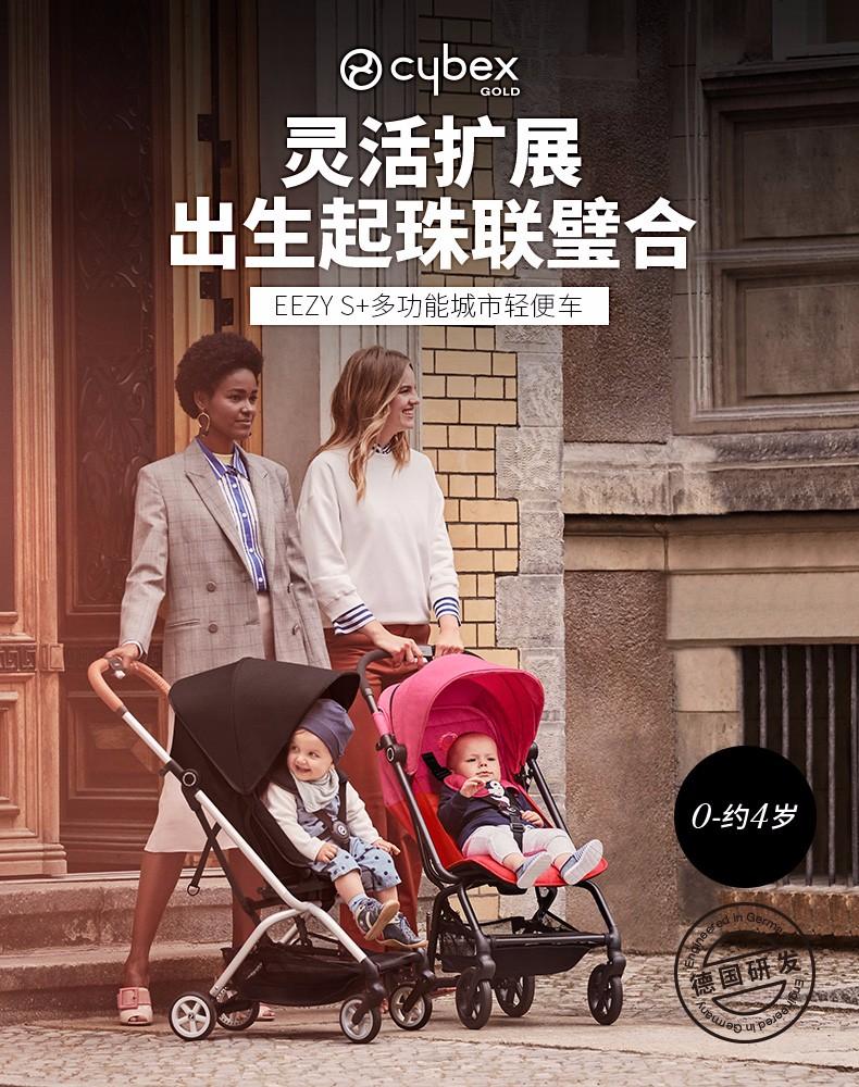 Cybex 赛百斯 EEZY S+ 多功能四轮婴儿推车 双重优惠¥1799闪购