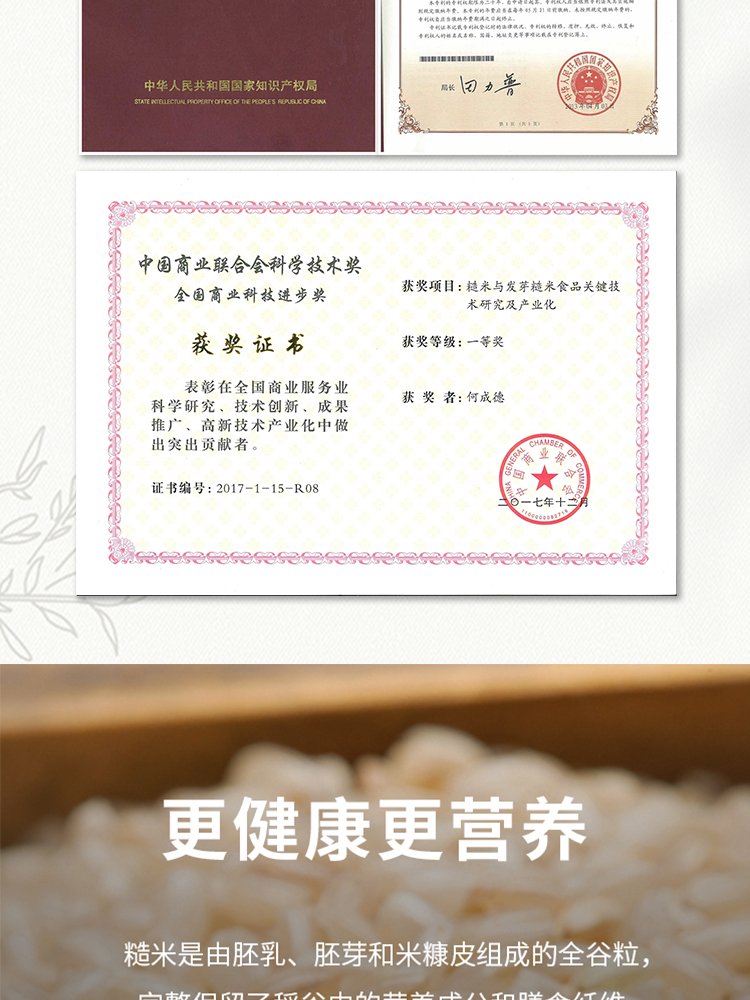 清朴堂 糙米大匠健康糙米粽子端午节收米比分网app